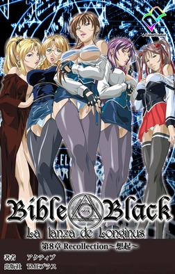【フルカラー】新・Bible Black 第8章 Recollection~想起~-電子書籍