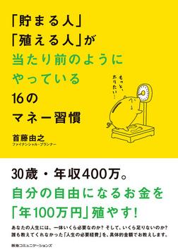 「貯まる人」「殖える人」が当たり前のようにやっている16のマネー習慣-電子書籍