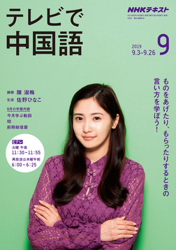 NHKテレビ テレビで中国語 2019年9月号-電子書籍