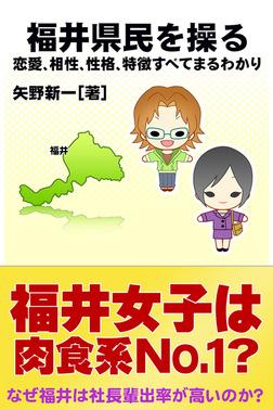 福井県民を操る{恋愛、相性、性格、特徴すべてまるわかり}-電子書籍