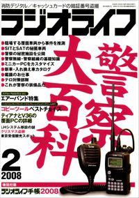 ラジオライフ2008年2月号