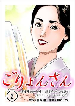 ごりょんさん ~博多中洲の女帝 藤堂和子の物語~ 2-電子書籍
