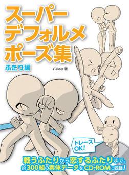 スーパーデフォルメポーズ集 ふたり編-電子書籍