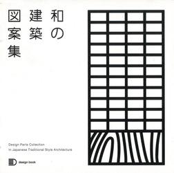 和の建築図案集-電子書籍