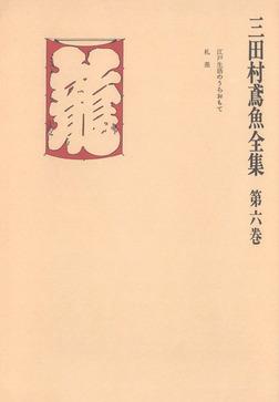 三田村鳶魚全集〈第6巻〉-電子書籍