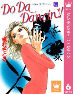 Do Da Dancin'! 6-電子書籍