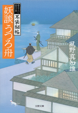 耳袋秘帖 妖談うつろ舟-電子書籍