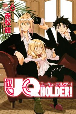 UQ HOLDER!(6)-電子書籍