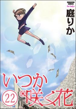 いつか咲く花(分冊版) 【第22話】-電子書籍