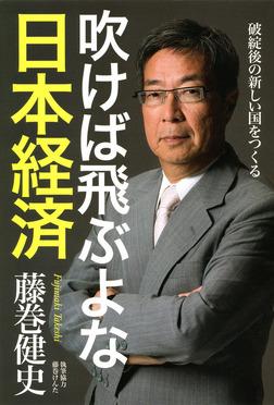 吹けば飛ぶよな日本経済 破綻後の新しい国をつくる-電子書籍