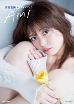 前田亜美1stフォトブック AMI【電子特典付き】-電子書籍