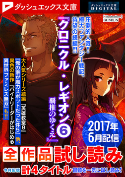 ダッシュエックス文庫DIGITAL 2017年6月配信全作品試し読み-電子書籍