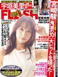 週刊FLASH(フラッシュ) 2020年11月24日号(1581号)