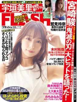 週刊FLASH(フラッシュ) 2020年11月24日号(1581号)-電子書籍