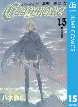 CLAYMORE 15-電子書籍