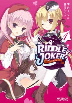 RIDDLE JOKER 1-電子書籍
