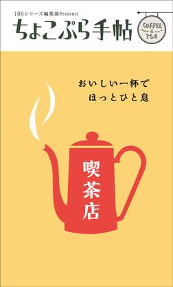 ちょこぷら手帖 喫茶店-電子書籍