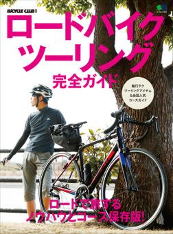 ロードバイクツーリング完全ガイド-電子書籍