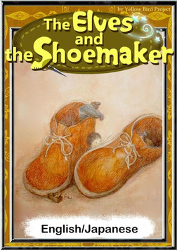 The Elves and the Shoemaker 【English/Japanese versions】-電子書籍