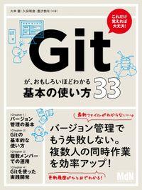 Gitが、おもしろいほどわかる基本の使い方33