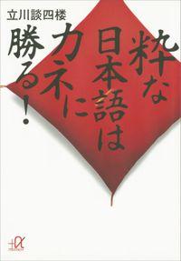 粋な日本語はカネに勝る!