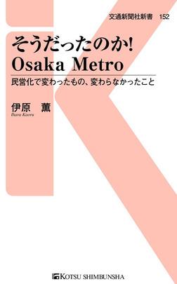 そうだったのか!Osaka Metro-電子書籍