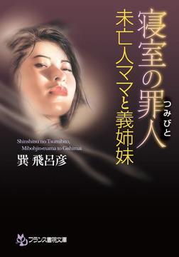 寝室の罪人  未亡人ママと義姉妹-電子書籍