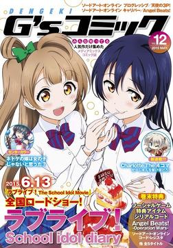 電撃G'sコミック Vol.12【プロダクトコード付き】-電子書籍