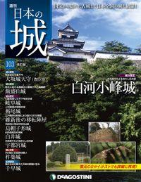 日本の城 改訂版 第103号