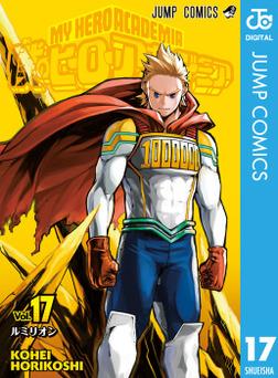 僕のヒーローアカデミア 17-電子書籍