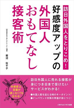 訪日外国人をとりこめ!「好感度アップの外国人おもてなし接客術!」-電子書籍