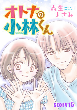 AneLaLa オトナの小林くん story15-電子書籍