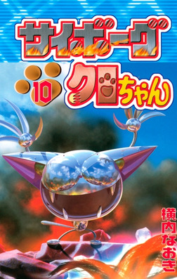 サイボーグクロちゃん(10)-電子書籍