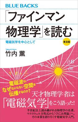 「ファインマン物理学」を読む 普及版 電磁気学を中心として-電子書籍