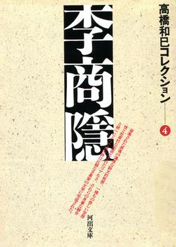 李商隠-電子書籍