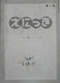 TALKEN絵日記140冊目