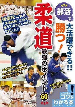 部活で大活躍できる!!勝つ!柔道最強のポイント60-電子書籍