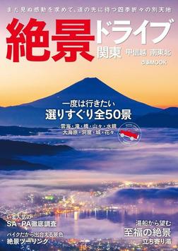 絶景ドライブ 関東-電子書籍