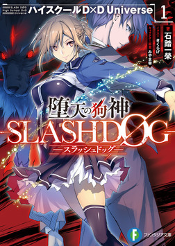 堕天の狗神 -SLASHDOG- 1 ハイスクールD×D Universe-電子書籍