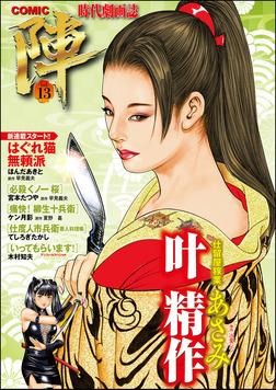COMIC陣 Vol.13-電子書籍