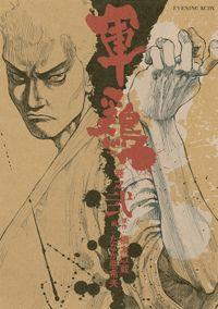 極厚版『軍鶏』 巻之弐 (4~6巻相当)