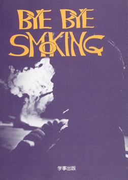 BYE BYE SMOKING-電子書籍
