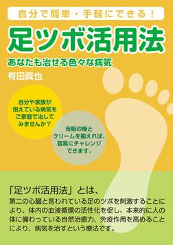 足ツボ活用法 あなたも治せる色々な病気-電子書籍