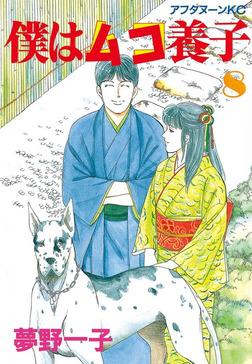 僕はムコ養子(8)-電子書籍