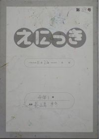 TALKEN絵日記69冊目
