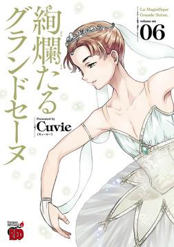 絢爛たるグランドセーヌ 6-電子書籍