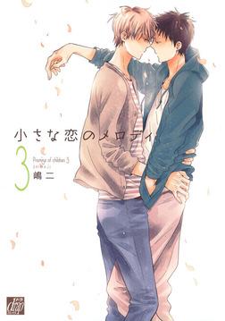 小さな恋のメロディ3-電子書籍