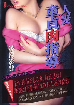 人妻 童貞肉指導-電子書籍