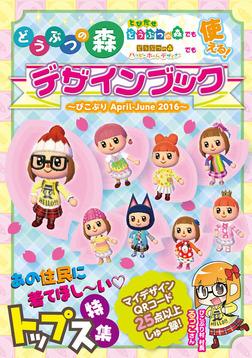 どうぶつの森 デザインブック~ぴこぷり April-June 2016~-電子書籍