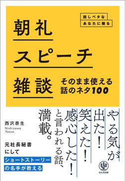 朝礼・スピーチ・雑談 そのまま使える話のネタ100 話しベタなあなたに贈る-電子書籍